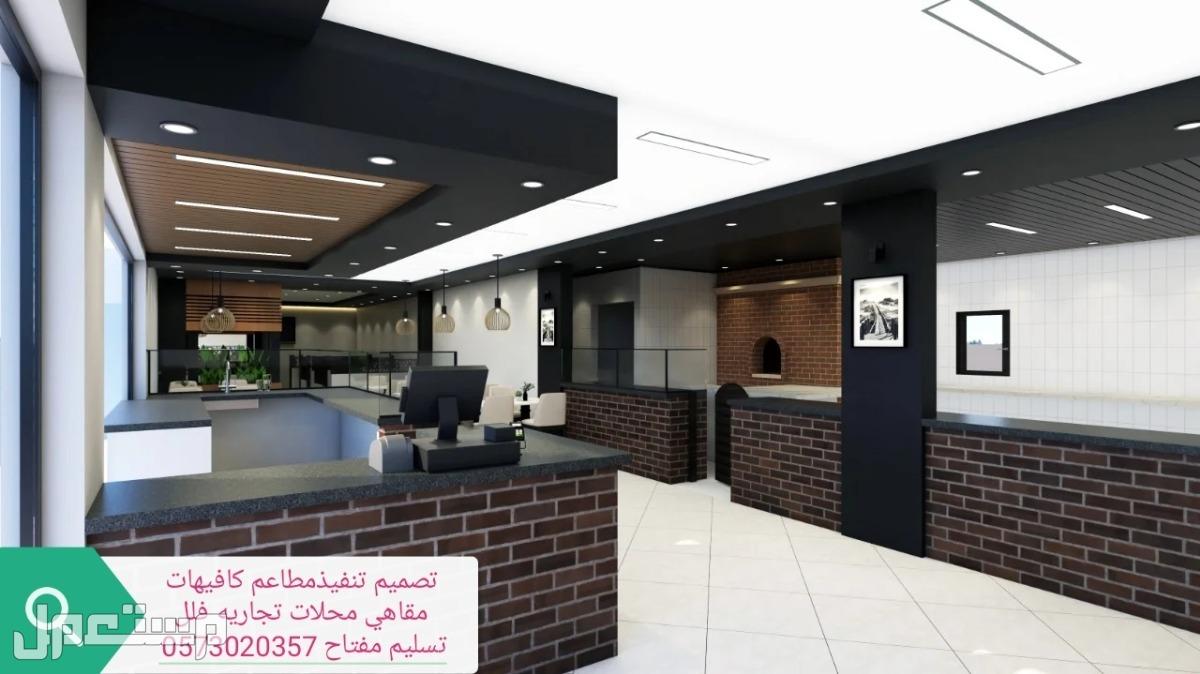 شركة تنفيذ ديكورات الرياض شركة تصميم وتنفيذ ديكور الرياض
