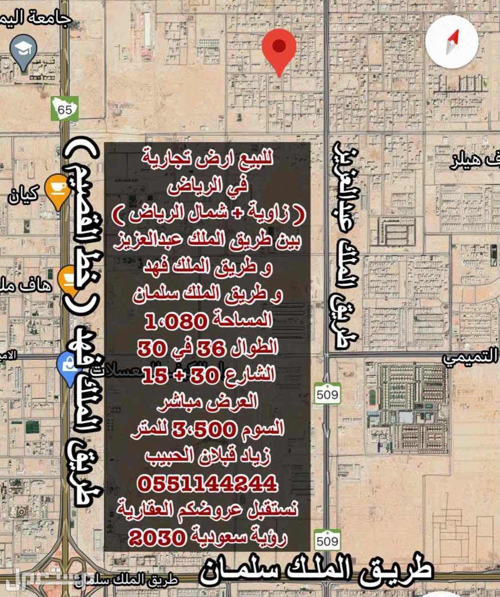 للبيع ارض في شمال الرياض حي العارض ( الامانة ) زاوية
