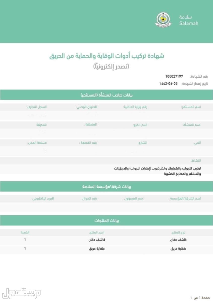 استخراج رخص بلديه-تقرير فني-شهاده اثبات-201 تقيم ايجابي