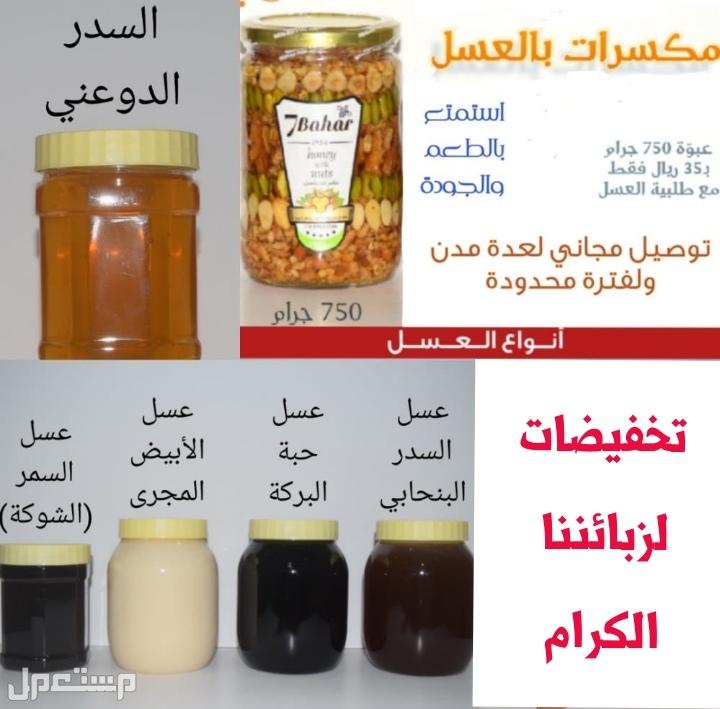 فرصة عسل أصلي تخفيضات رمضانية وتوصيل مجاني للمنزل لعدة مدن