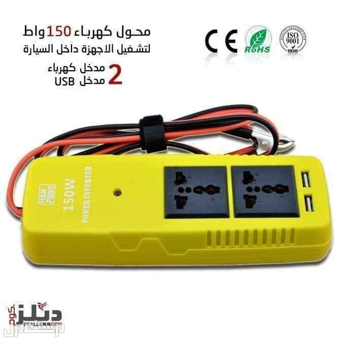 محول كهرباء 150واط يعمل علي بطارية السياره