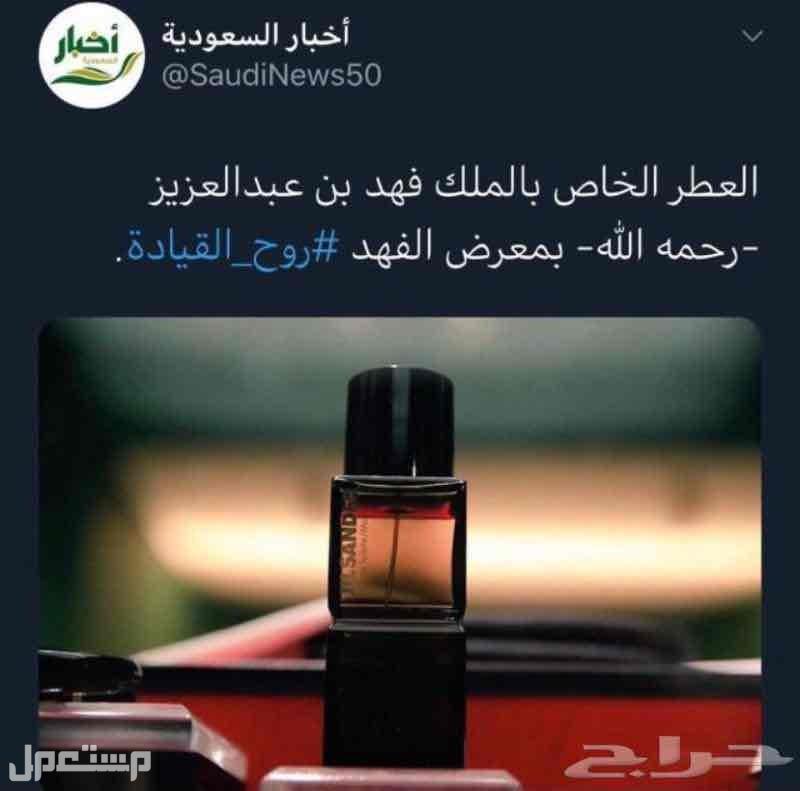 خصم خاص على عطر الملك فهد جلساندر الاصلي