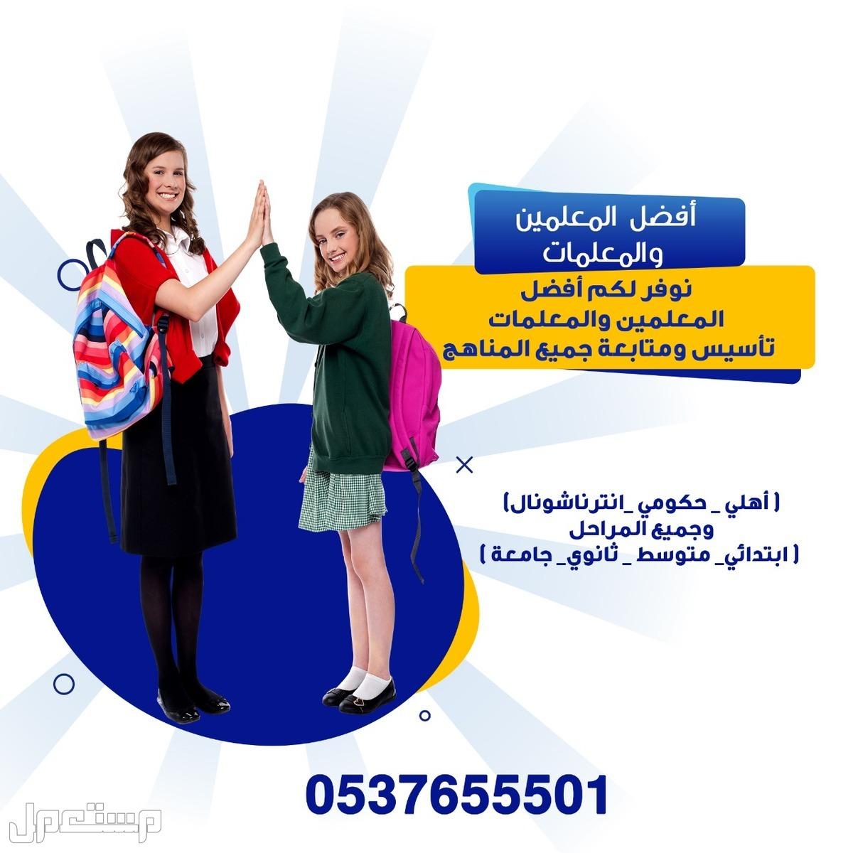 معلمين ومعلمات خصوصي بتبوك يجون البيت معلمين ومعلمات خصوصي بتبوك يجون البيت 0537655501