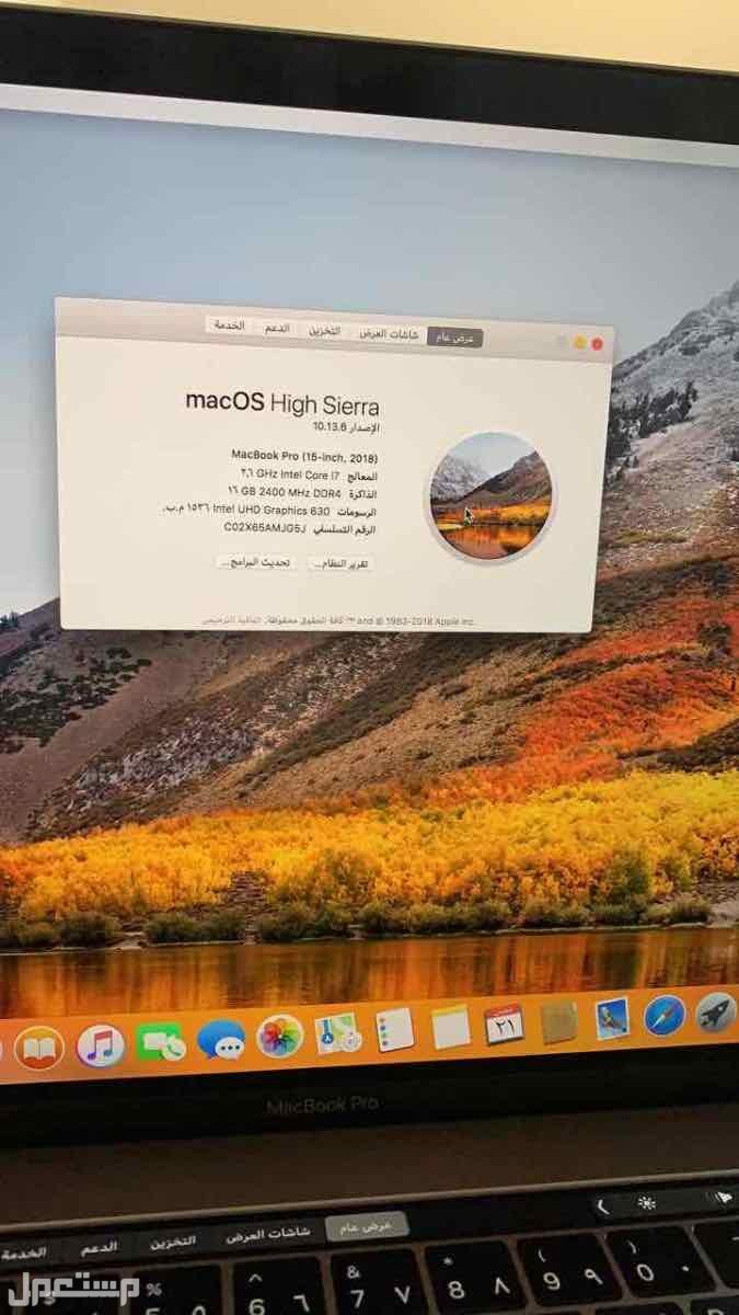 ماك بوك برو MacBook Pro
