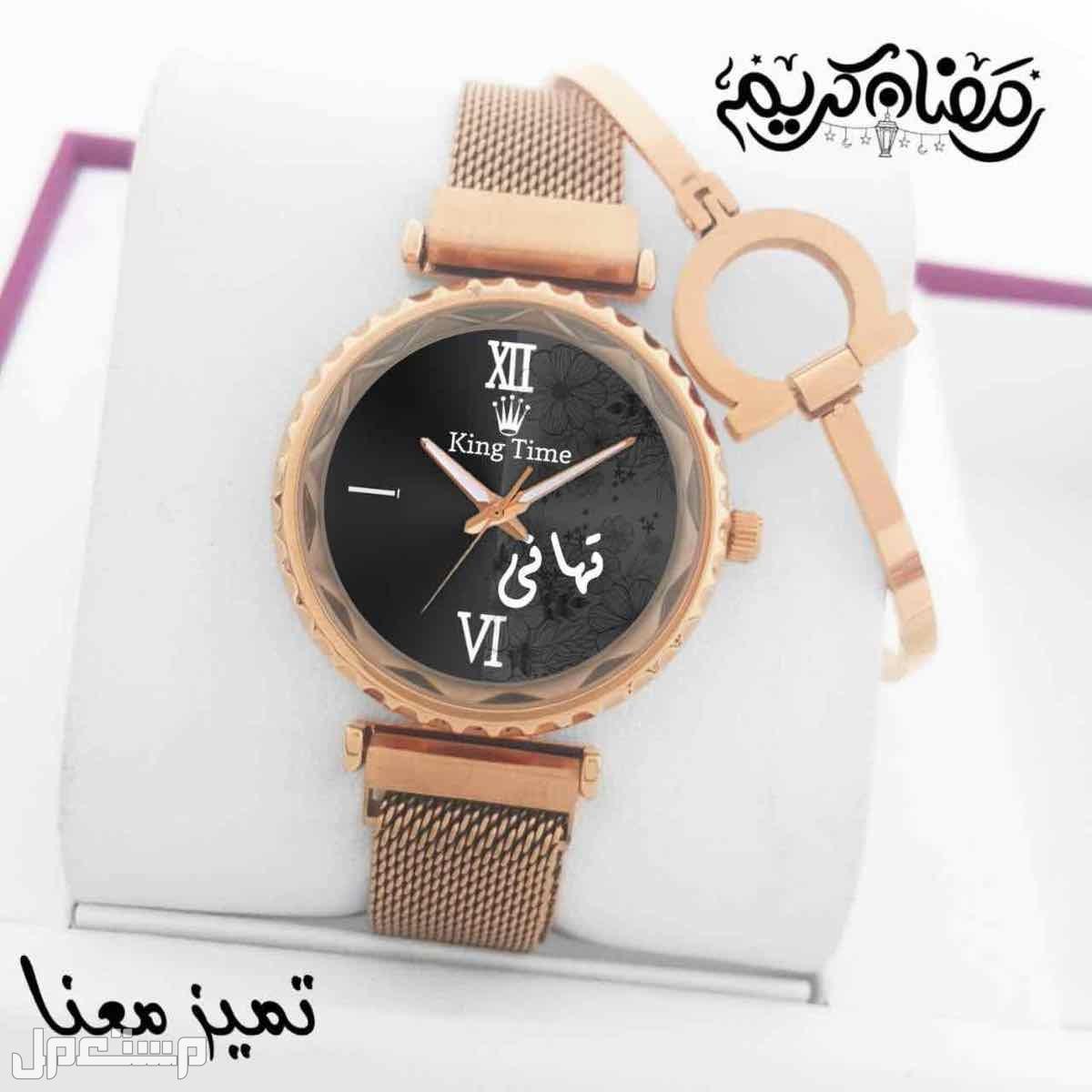 طقم نسائي ساعه مع اكسسوار تصميم بالطلب