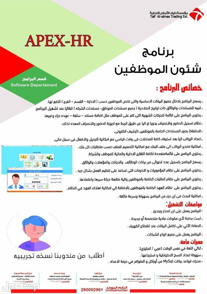 برنامج ادارة الموارد البشرية - برنامج لادراة شئون الموظفين في الشركات APEX
