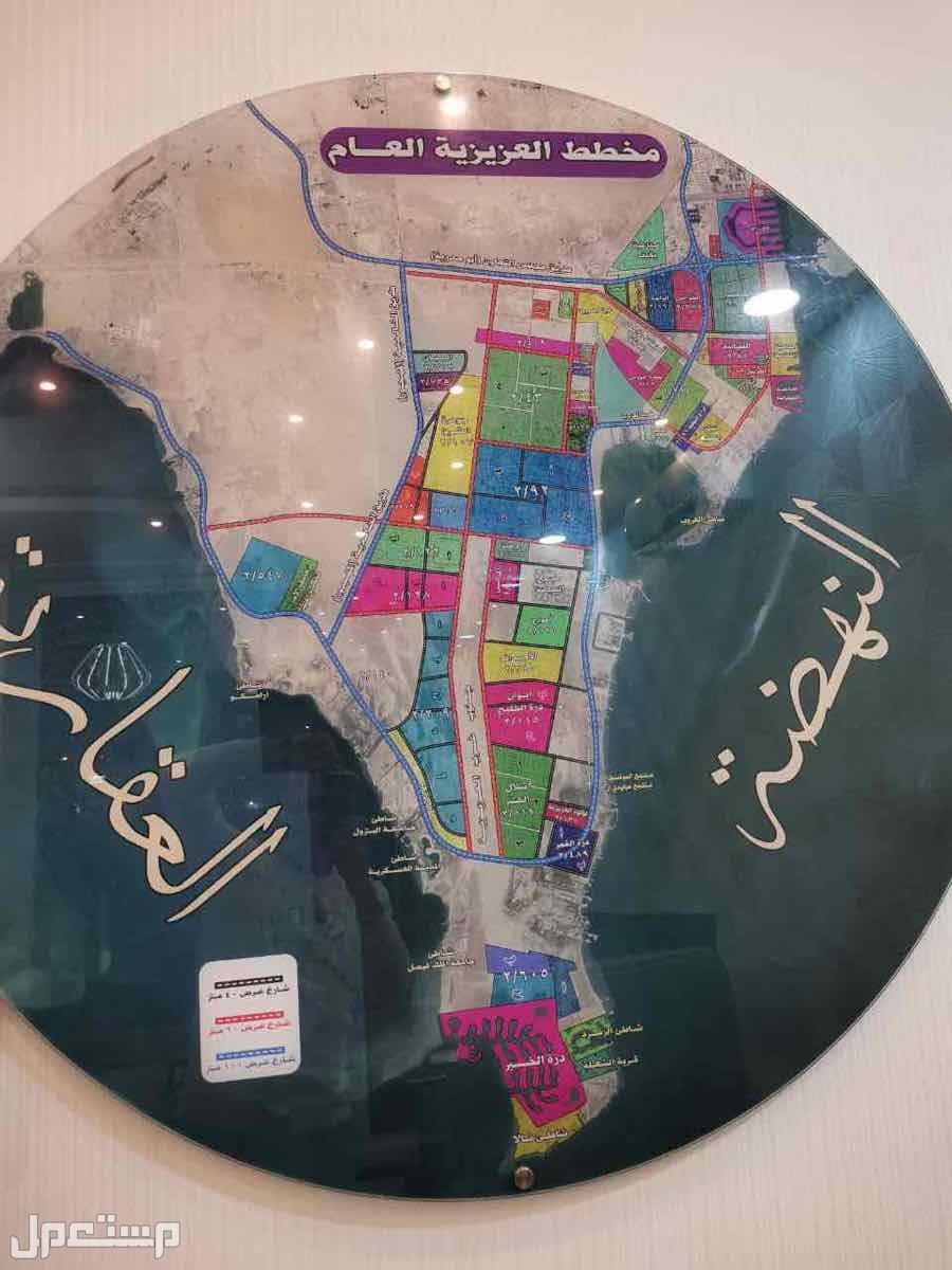 للبيع نص أرض بمخطط الاصداف 340/2بالعزيزية بالخبر
