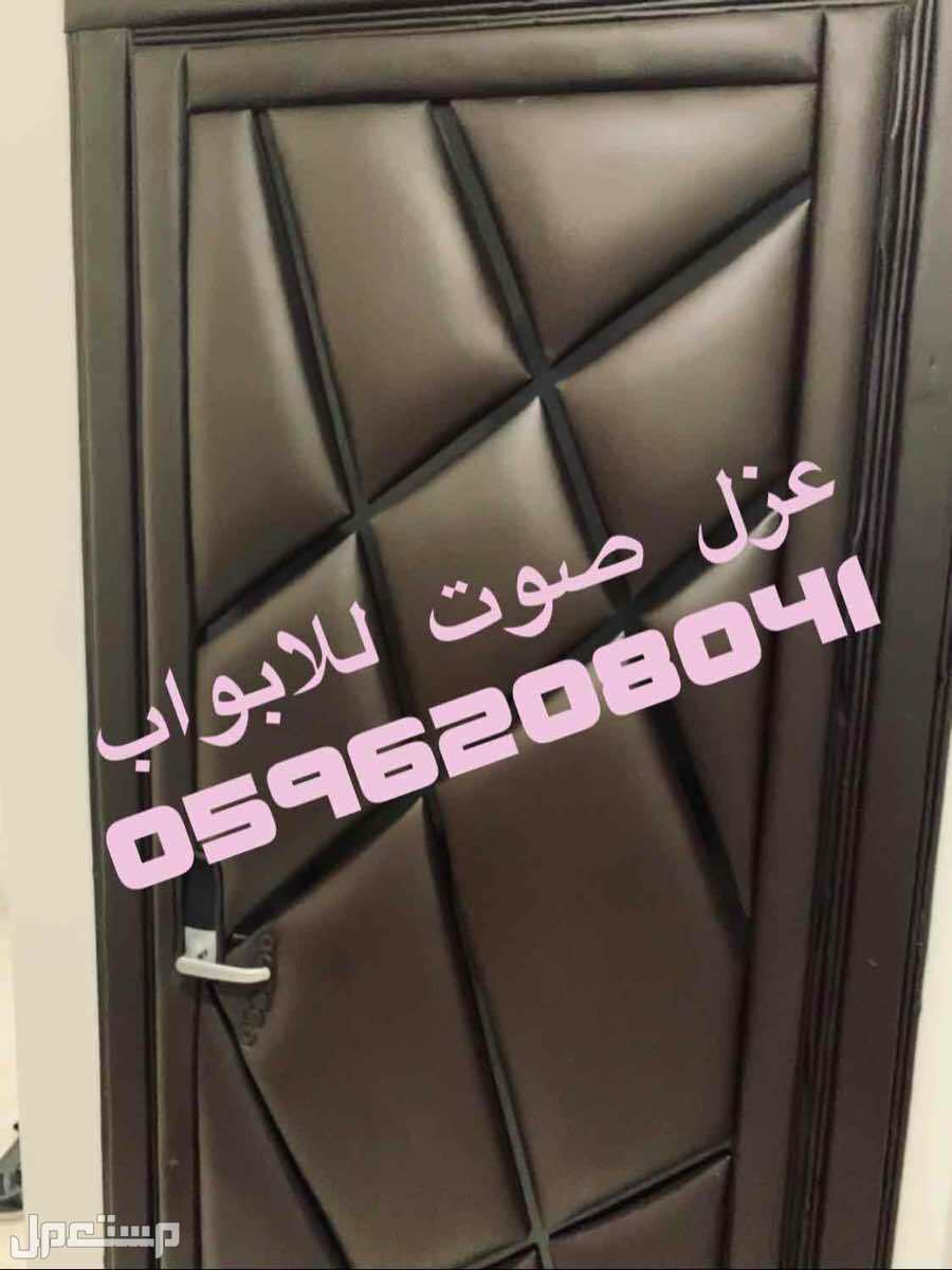 عازل الابواب ضد الصوت في الرياض الرياض ..0596208041