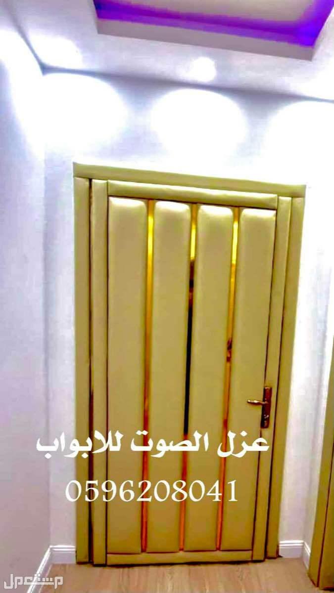 عازل الابواب ضد الصوت في الرياض