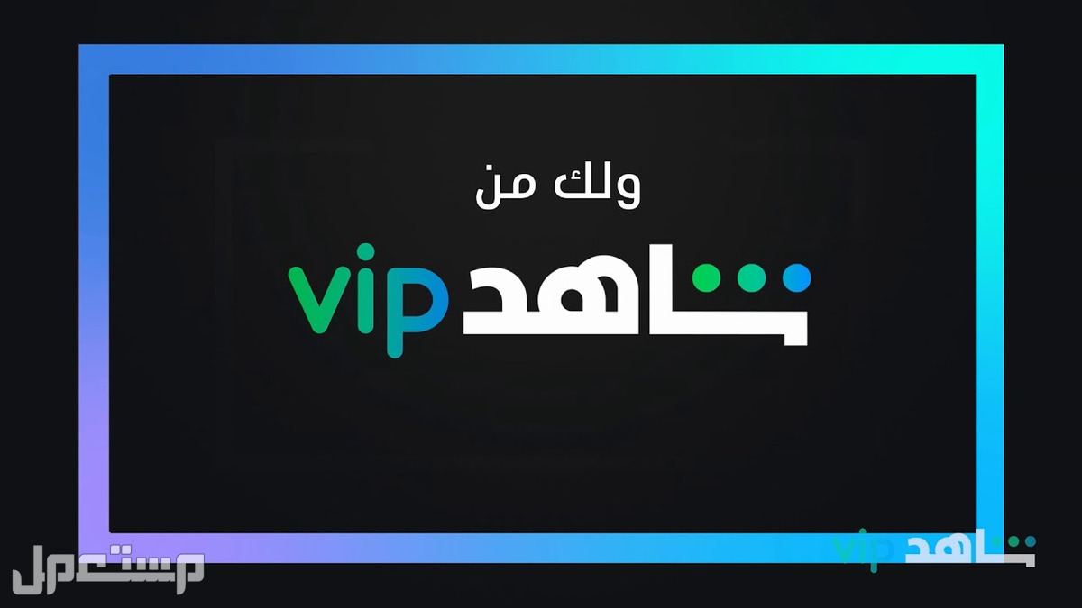 اشتراكات وحسابات لمنصة شاهد VIP ابتدا من 7 ريالات فقط لا غير !!