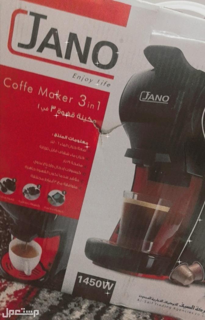 الة اللقيمات + الة قهوة جديدة