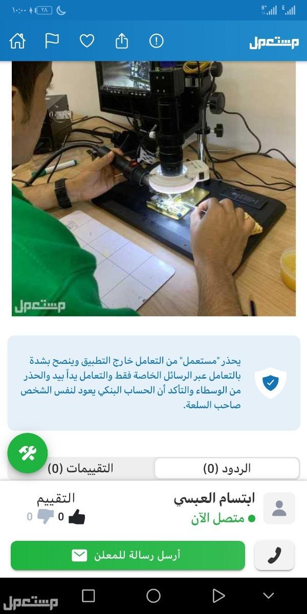 عرض شهر رمضان دورة صيانة الجوالات
