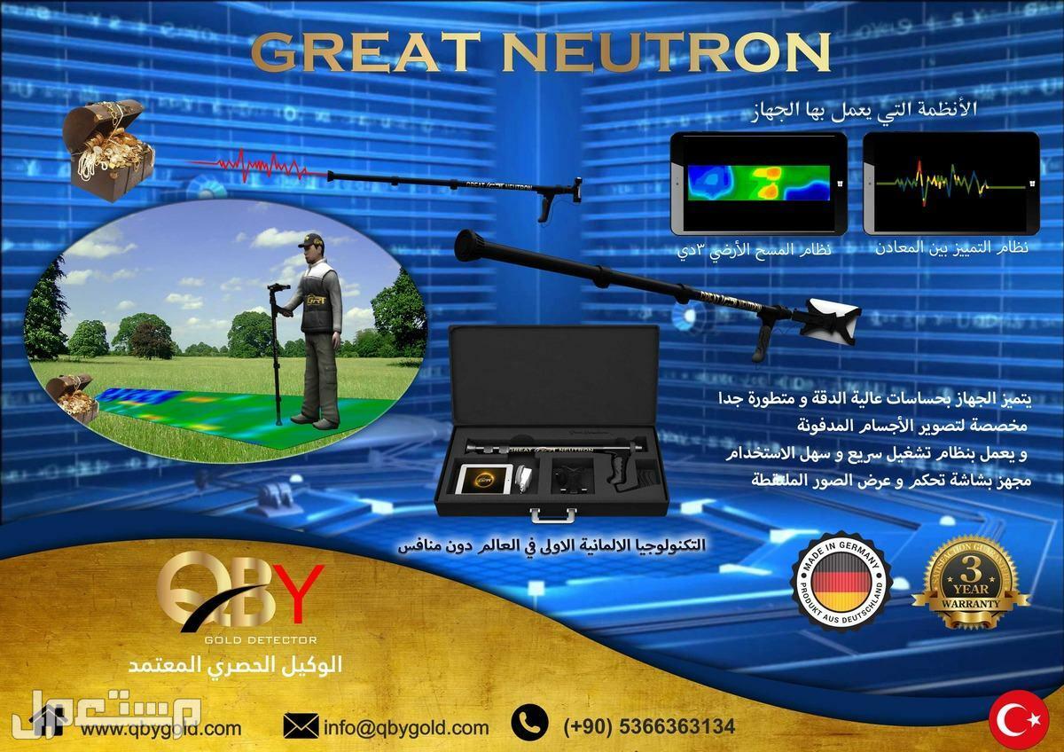 اجهزة كشف الذهب جريت نيترون NEUTRON  للاتصال