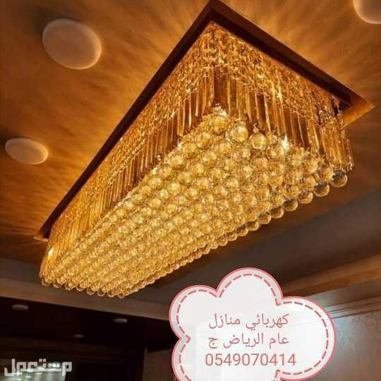 كهربائي منازل عام الرياض