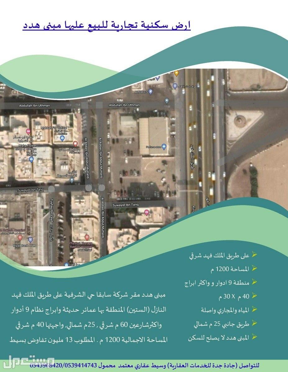 ارض تجارية سكنية منطقة ابراج