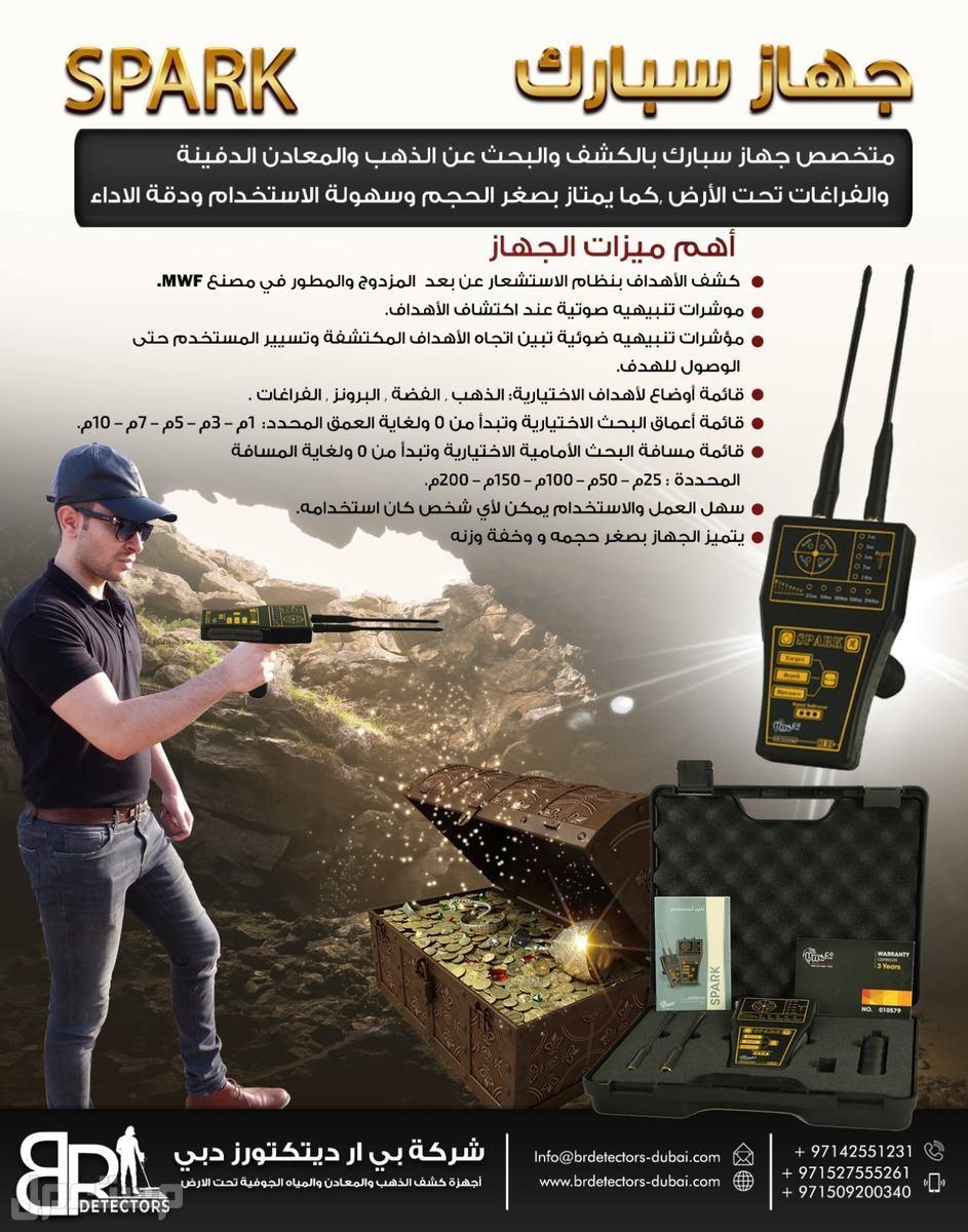 جهاز كشف الذهب في العراق / سبارك SPARK جهاز كشف الذهب في العراق سبارك SPARK