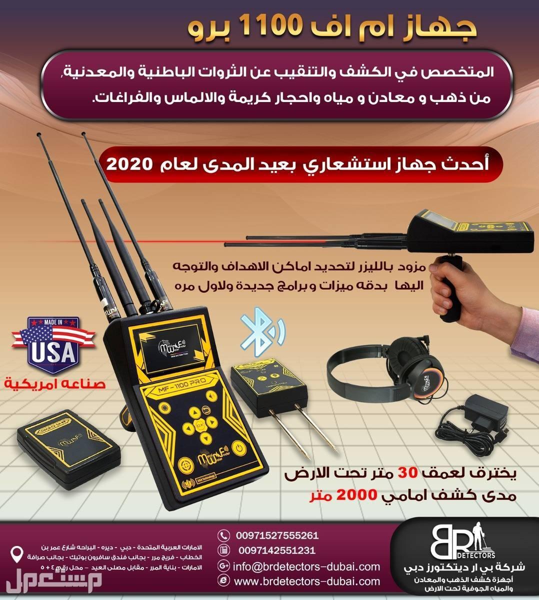 اجهزة كشف الذهب 2021 / جهاز كشف الذهب MF 1100 PRO اجهزة كشف الذهب 2020 / جهاز كشف الذهب في السعودية MF 1100 PRO