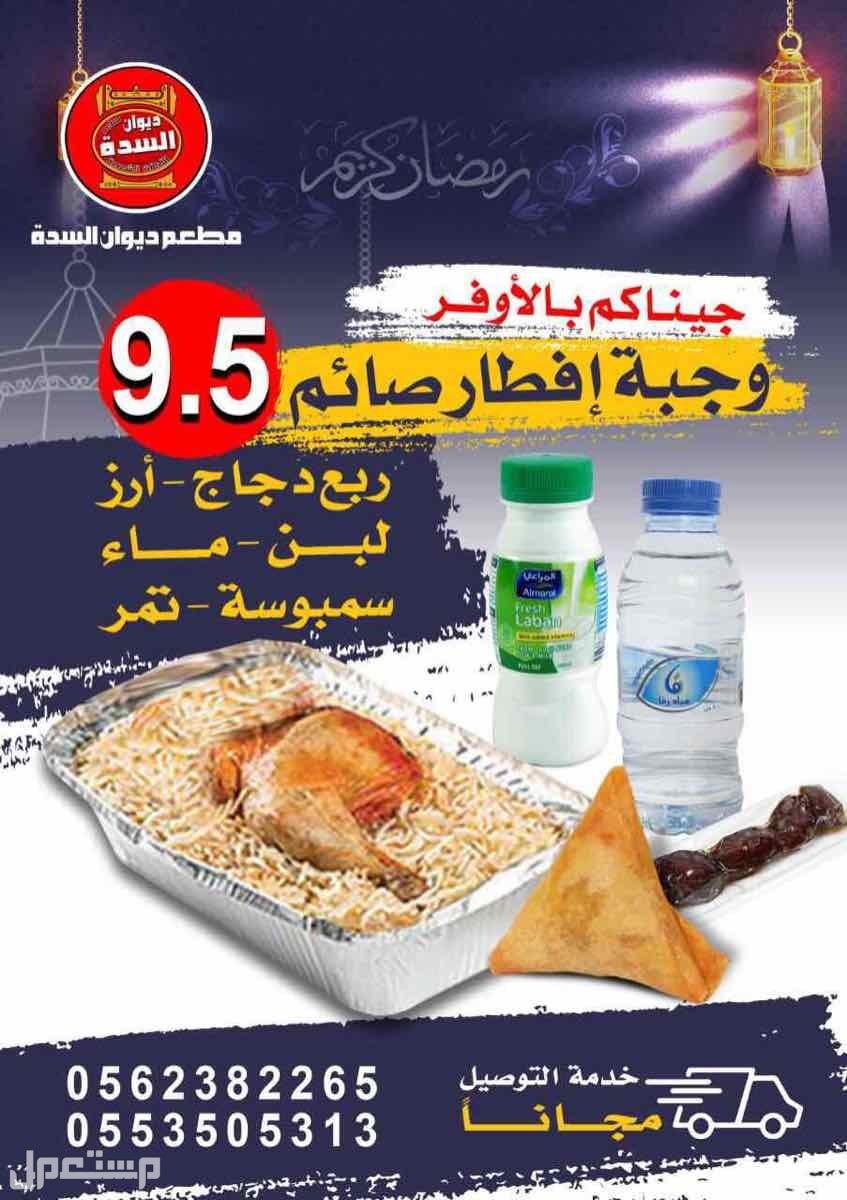 مطعم ديوان السدة -افطار صايم