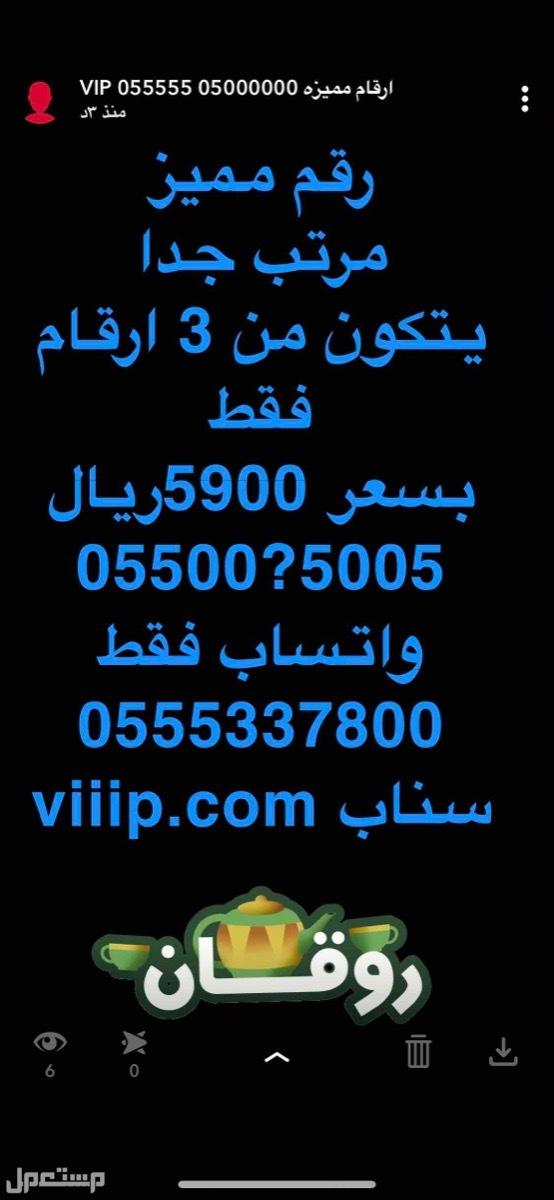 للبيع ارقام مميزه من شركة ?053323335 و ?055888665 و 51177?0555 والمزيد