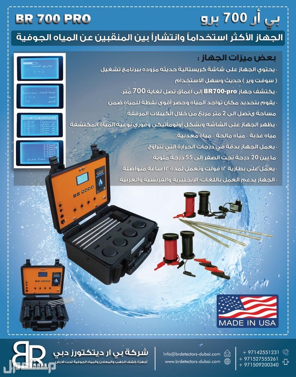 التنقيب عن الماء / جهاز كشف المياه الجوفية والابار BR 700 PRO التنقيب عن الماء / جهاز كشف المياه الجوفية والابار BR 700 PRO
