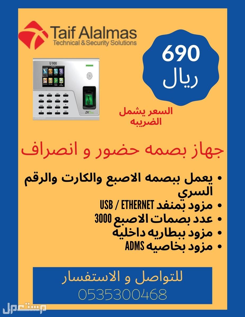 بصمة U900 لحضور وانصراف الموظفين