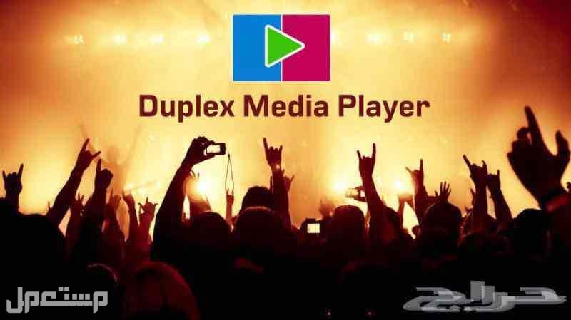 تفعيل اشتراك تطبيق duplex play علي جميع الشاشات والاجهزه