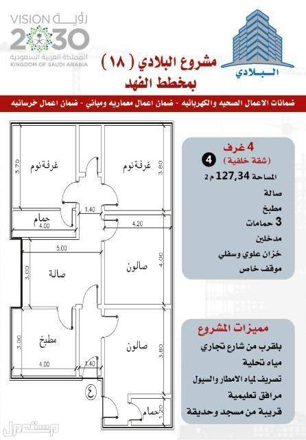 شقق تحت الانشاء مخطط سندس بوابه التحاليه 3و4و5و6عرف