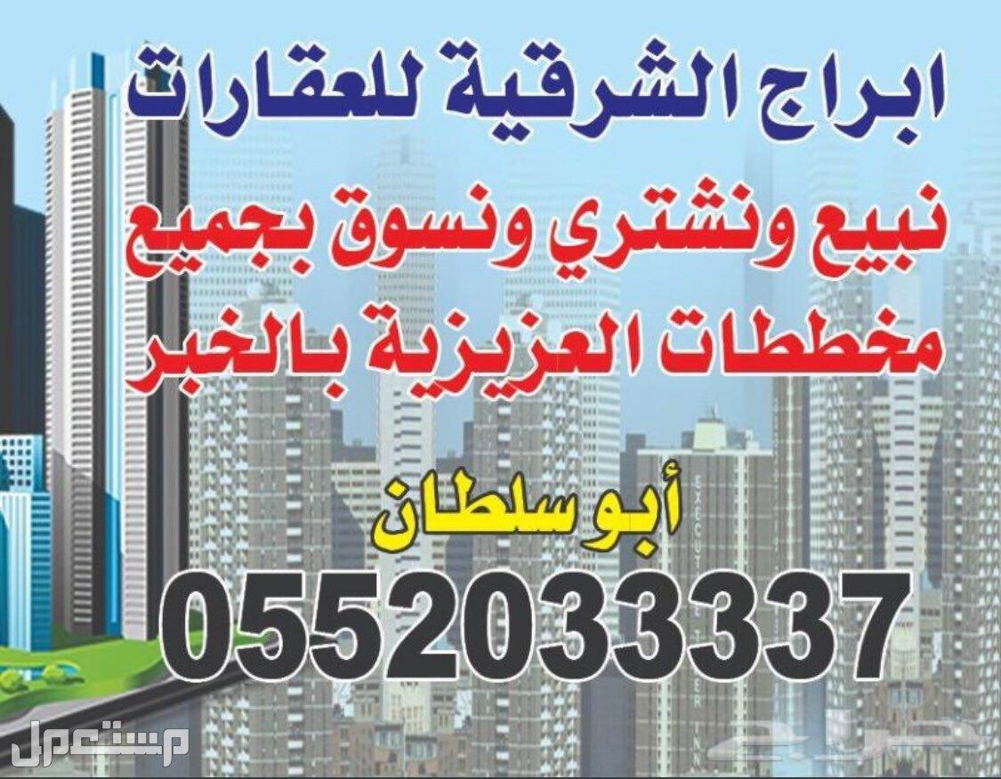 للبيع ارض على شارعين في الكوثر 128 العزيزية الخبر