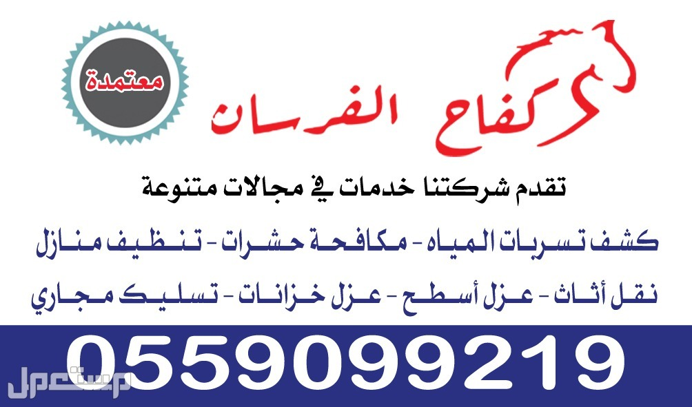 رقم تنظيف مساجد تنظيف مدارس تنظيف مكاتب تنظيف فنادق تنظيف محلات