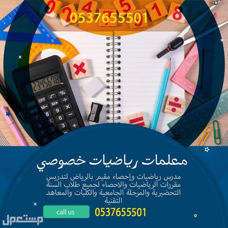 معلمة  ومعلم ومدرسة رياضيات خصوصي بالرياض وجميع مدن المملكة معلمة رياضيات خصوصي بالرياض وجميع مدن المملكة 0537655501