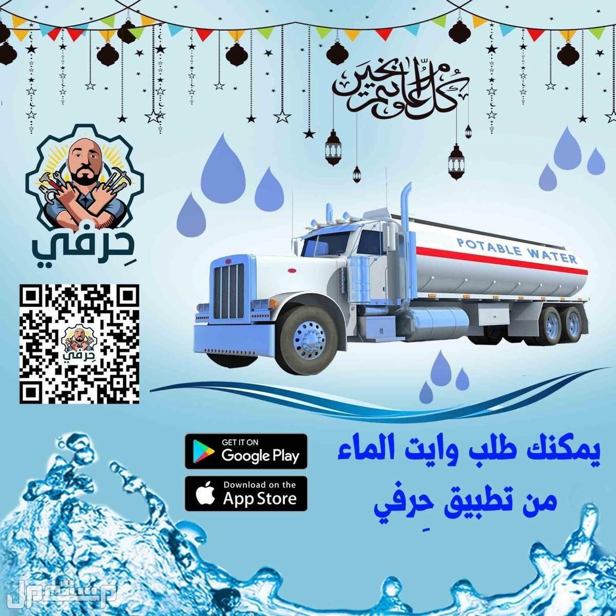 مشكلة حاويات المياه في السعودية
