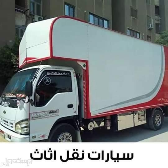شركة نقل عفش بالرياض تخزين عفش بالرياض