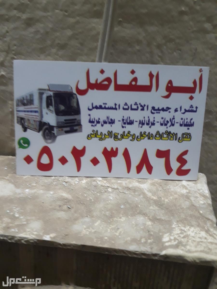 شراء أثاث مستعمل  بشمال الرياض