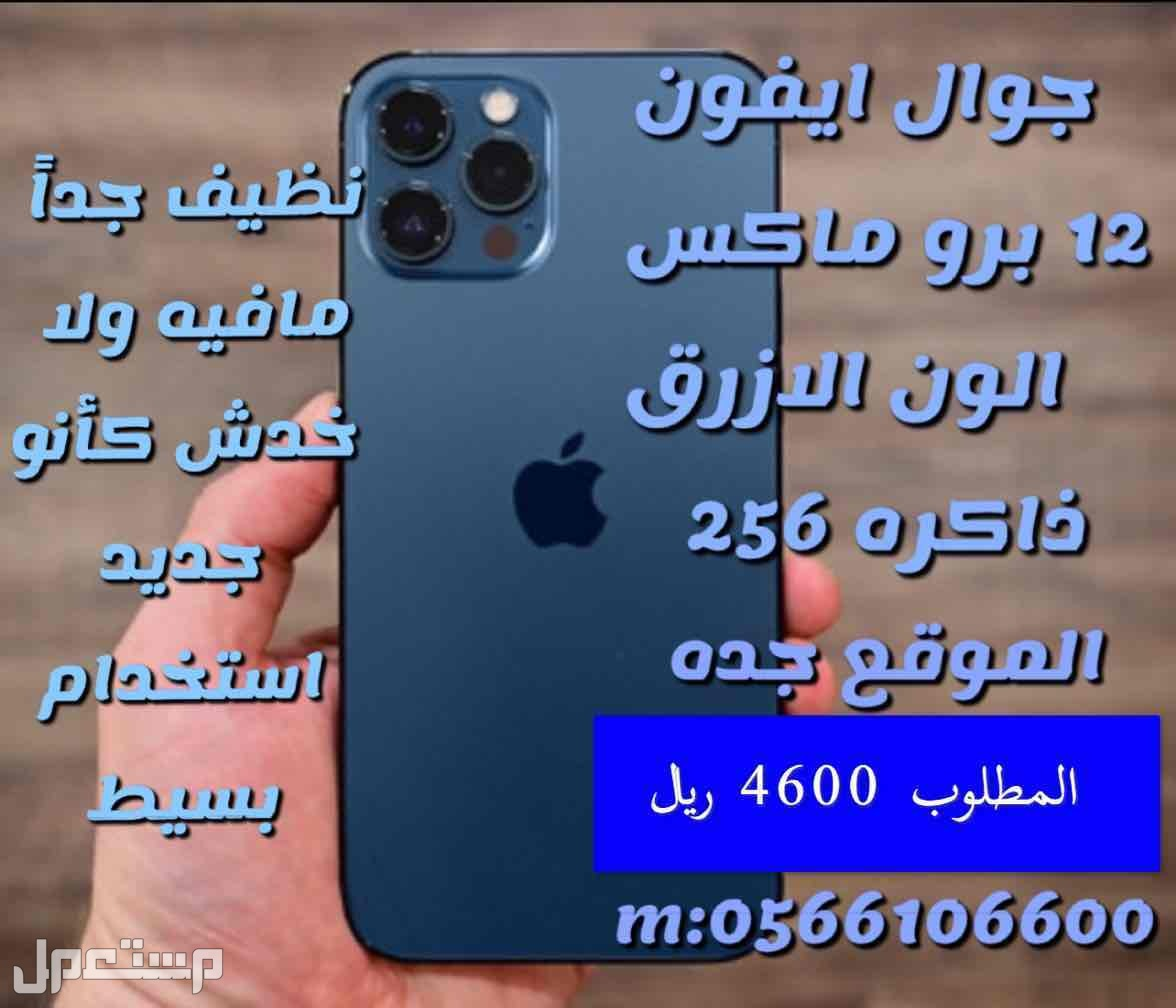 للبيع جوال ايفون 12 برو ماكس ازرق