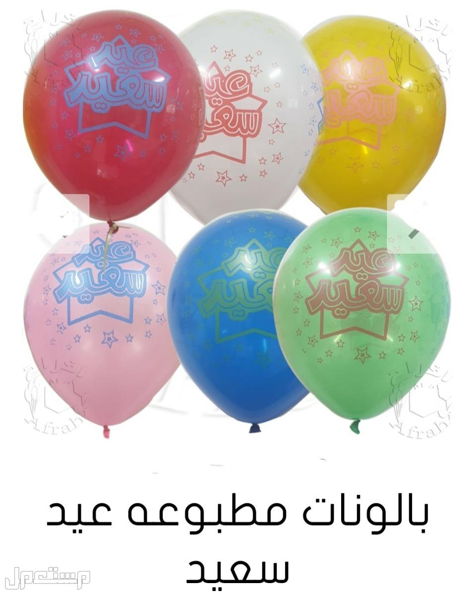 استاند بالون ،بالونات عيد ،بالون هيليوم ،حفلات العيد