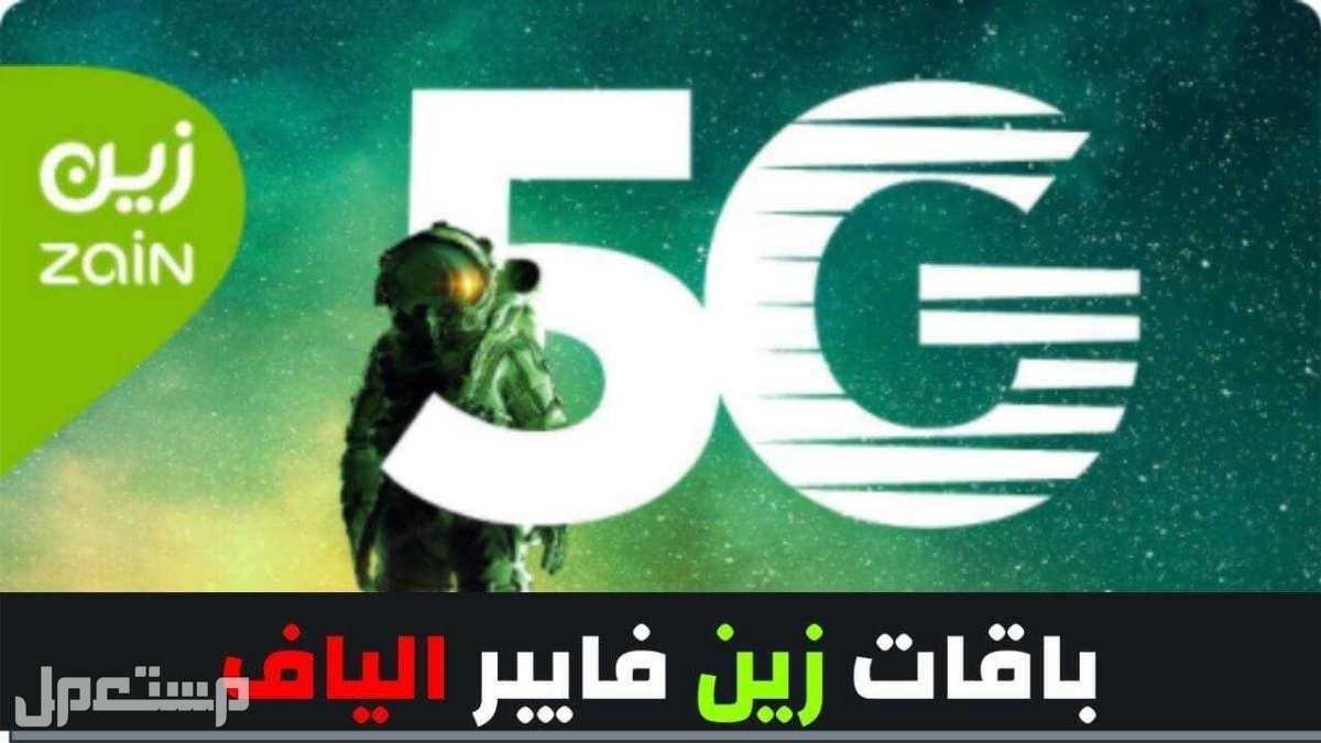 إنترنت فايبر الياف بصريه مفتوح 5G الجيل الجديد عرض جديد من زين للإتصالات.