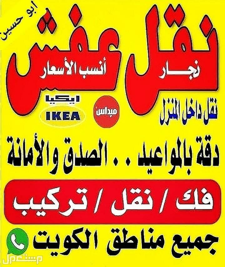 نقل عفش الكويت فك وتركيب جميع الأثاث وتغليف الأثاث