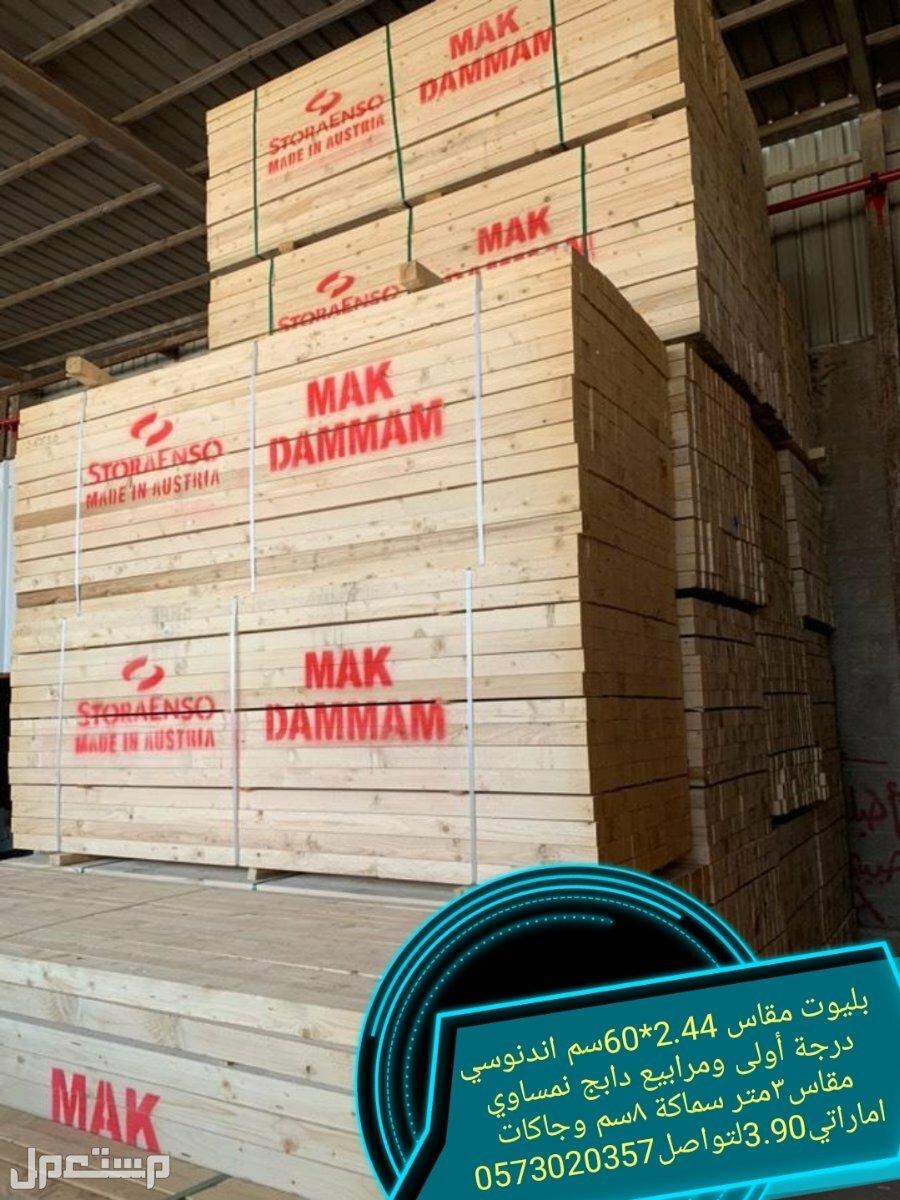شركة- بيع- اخشاب- شركات- اخشاب- شركة- اخشاب- السعودية