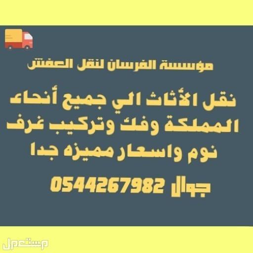 مؤسسة الفرسان لنقل العفش في جميع أنحاء المملكة العربية السعودية