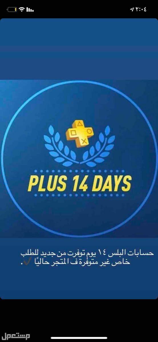 بلس 14 يوم مضمون ب 8