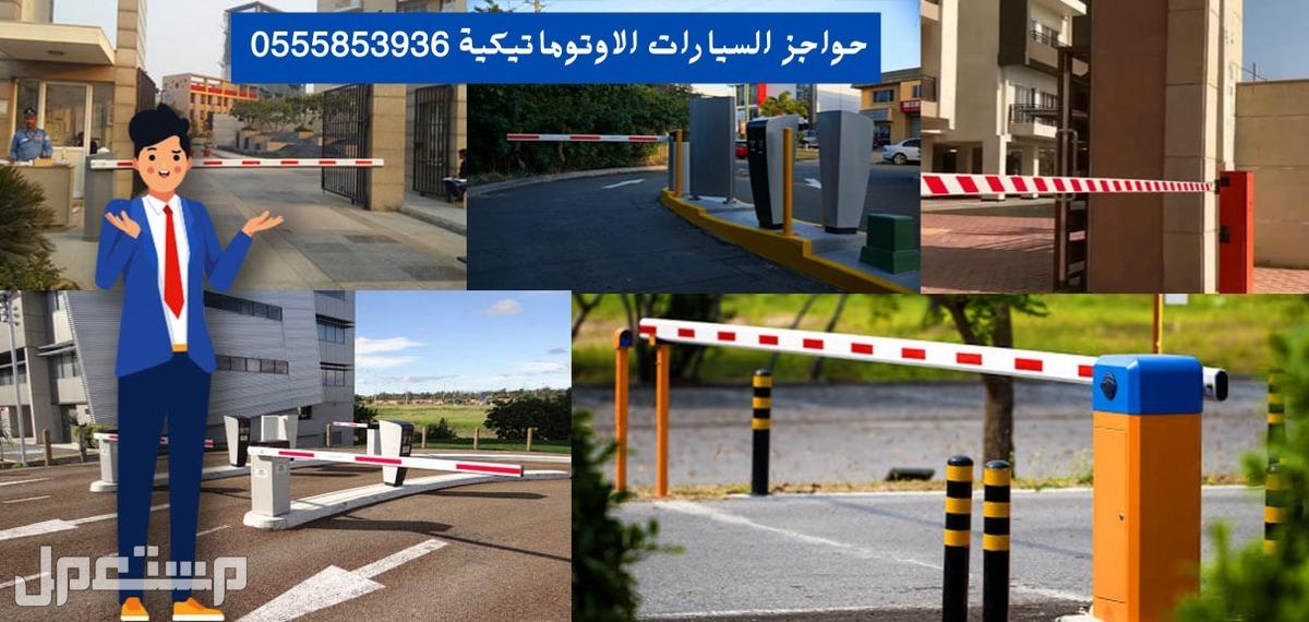 اسعار مصدات مواقف السيارات جدة/اعمدة الجراجات