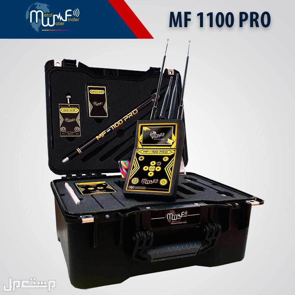 احدث كاشف عن الذهب والمعادن _ MF 1100 PRO احدث اجهزة التنقيب عن الذهب MF 1100 PRO