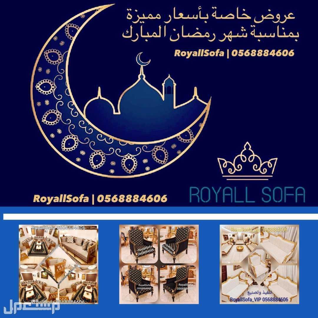 اطقم عيد الفطر المبارك الكلاسيكية الملكية الراقية المميزة