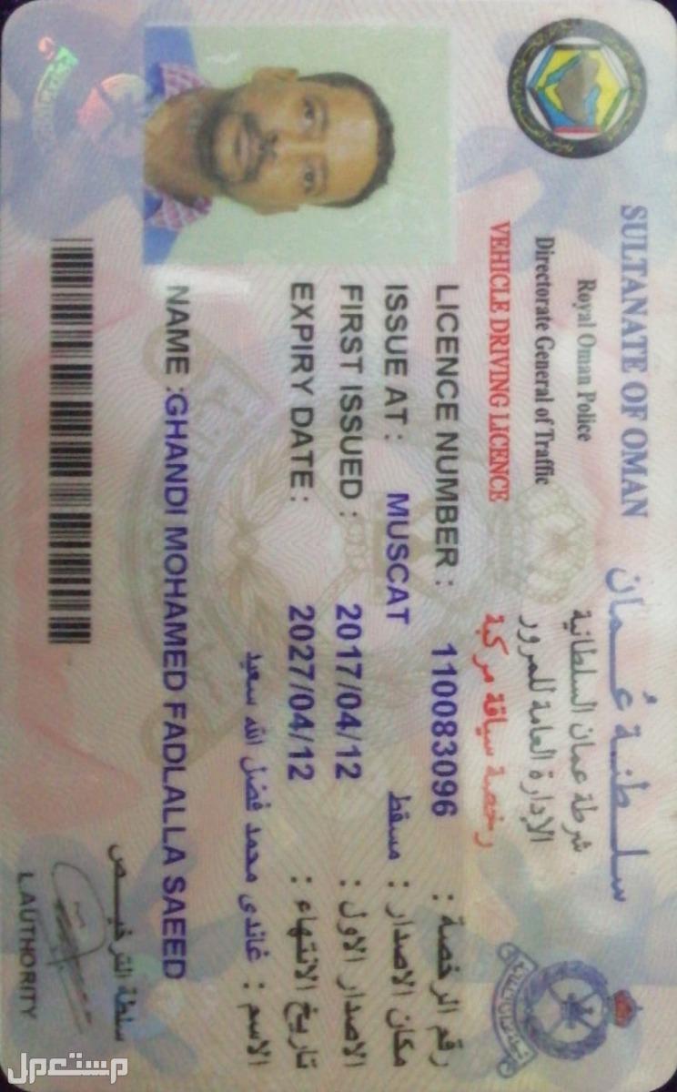سائق خاص سوداني