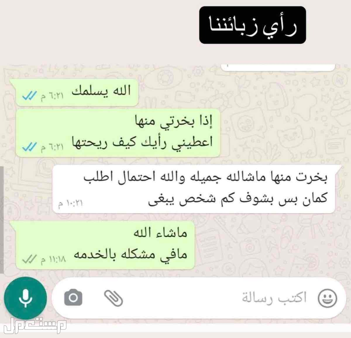 عود موروكي طبيعي محسن