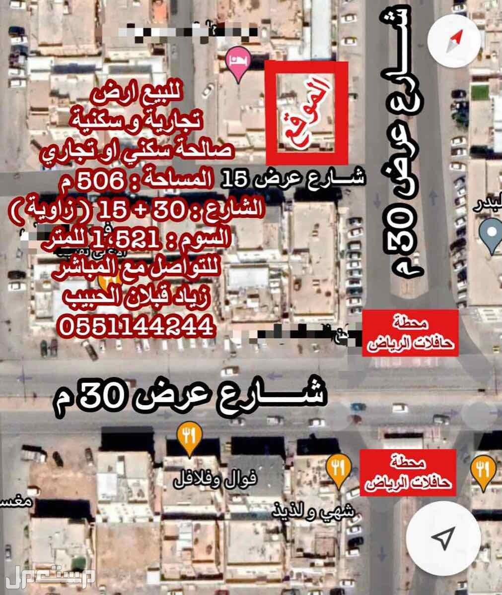 للبيع ارض تجارية في الرياض حي النسيم ( زاوية + تجاري و سكني )