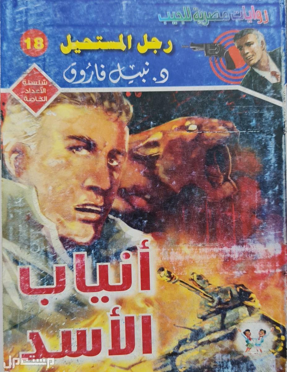 قصص وروايات رجل المستحيل كوكتيل