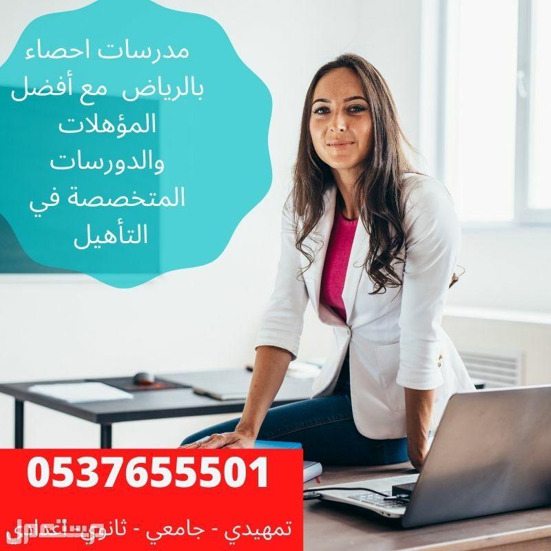 باقة جديدة من معلمين ومعلمات خصوصي في الرياض وجميع المدن
