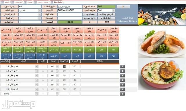 برنامج كاشير مطعم وبقالة او حلويات