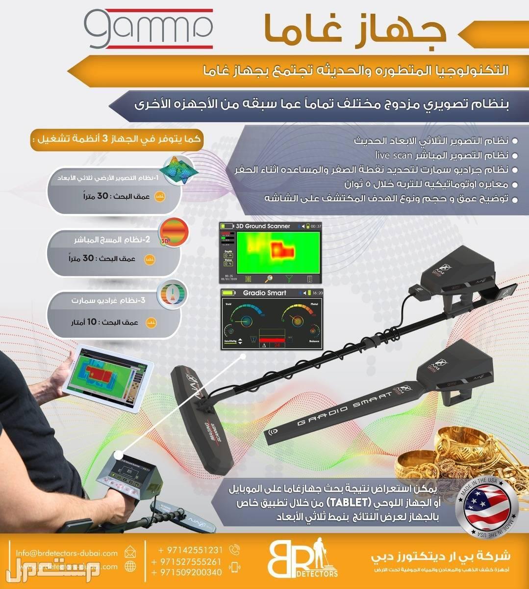 اجهزة التنقيب عن الذهب 2021 غاما - بي ار ديتكتورز دبي اجهزة التنقيب عن الذهب 2021 غاما - بي ار ديتكتورز دبي